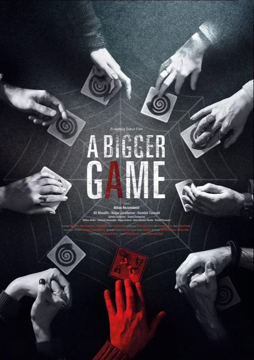 A-Bigger-game (3)