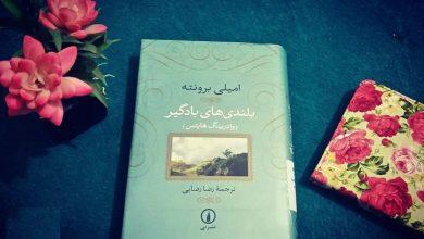 Photo of معرفی کتاب بلندیهای بادگیر