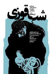 پوستر فیلم شب قوزی