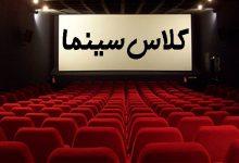 Photo of جلسه پنجم آموزش سینما