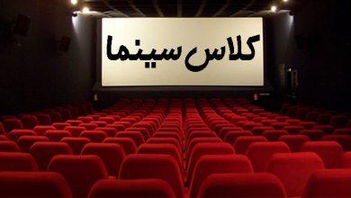Photo of جلسه هشتم آموزش سینما