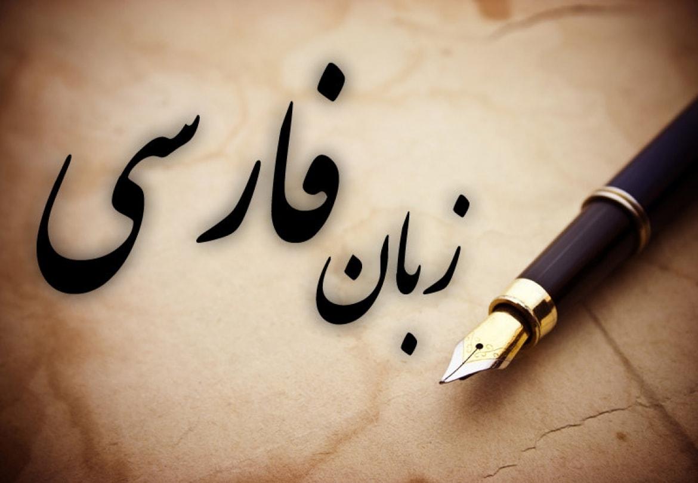 تغییر ساختار واژه ای در زبان فارسی