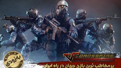 Photo of بازی Crossfire برای ایرانی ها