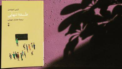 Photo of معرفی کتاب «فلسفه ی تنهایی»