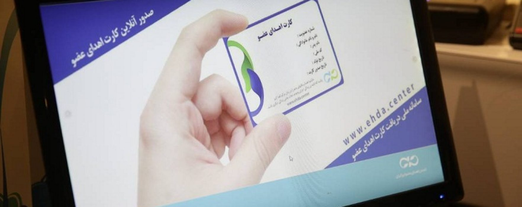 ثبت نام کارت اهدای عضو