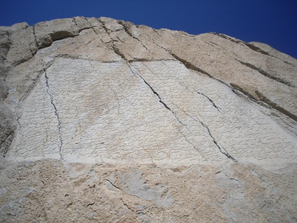 سنگ نوشته تخت خان