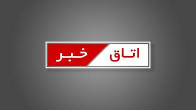 Photo of اتاق خبر: مهمترین خبرهای سهشنبه ۲۶ آذر ماه
