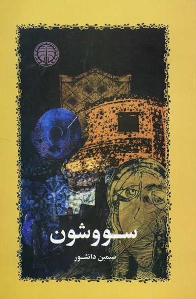 novel-aradmag-0013