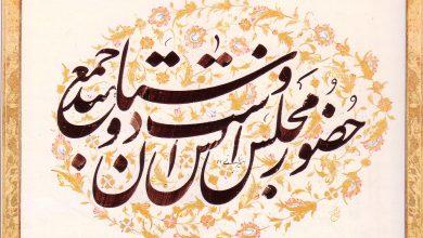 Photo of خوشنویسی ایرانی را بشناسیم؛نگاهی به مسیر تکامل خوشنویسی ایرانی