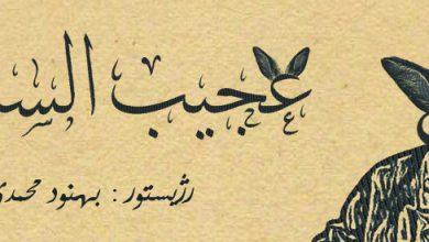 Photo of درباره نمایش «عجیب السلطنه»