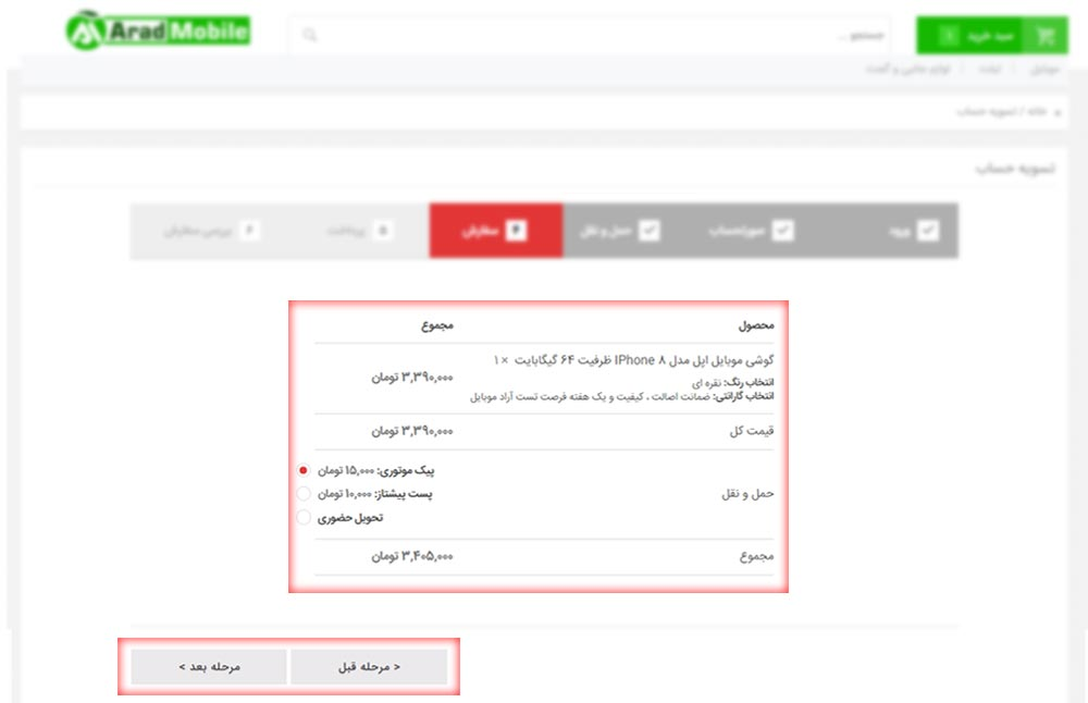How to order in the Arad Mobile Store