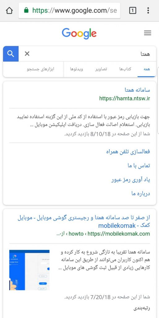hamta-mobile