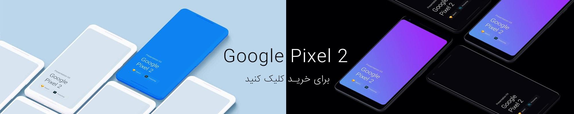 pixel 2-min