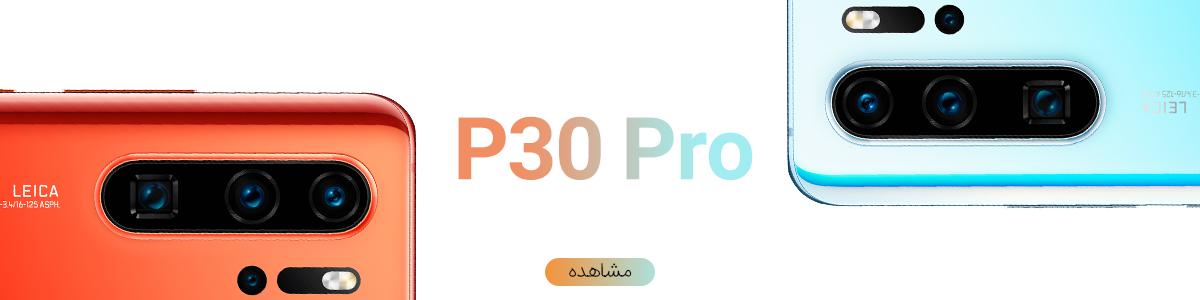 p30-pro