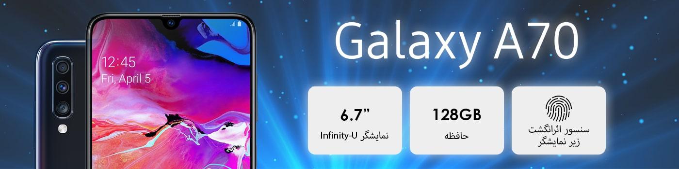 Galaxy-A70--min