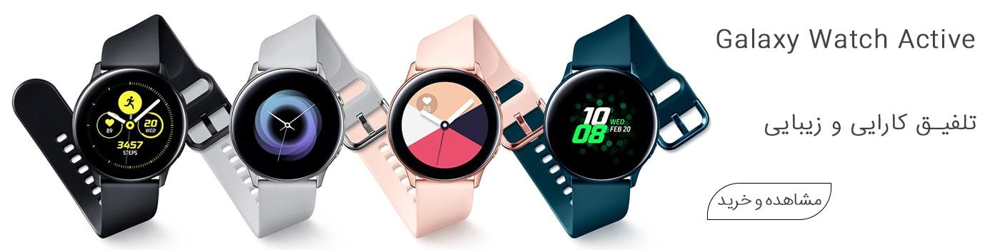 Galaxy-Watch-Active-min