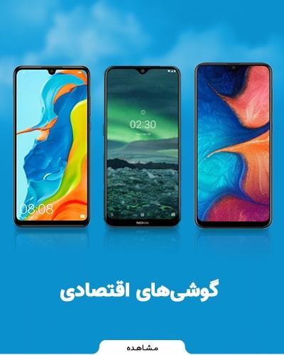Economic mobile phones